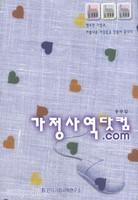 가정사역닷컴