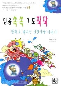 믿음쏙쏙 기도 팍팍 - 만화로 배우는 성경인물 이야기2