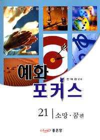 예화 포커스21-소망·꿈