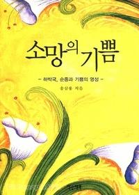 소망의 기쁨 - 하박국, 순종과 기쁨의 영성