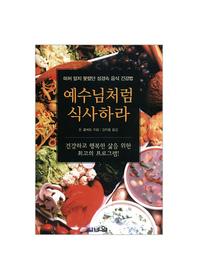 예수님처럼 식사하라 - 미처 알지 못했던 성경속 음식 건강법