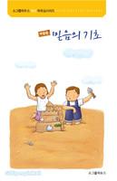 [개정판] 믿음의 기초