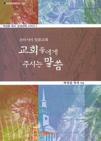 교회들에게 주시는 말씀 : 소아시아 일곱교회- 박상훈 목사 성경강해 시리즈 1