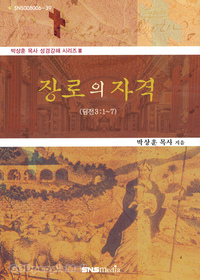 장로의 자격 - 박상훈 목사 성경강해 시리즈 3