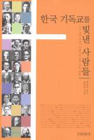 한국 기독교를 빛낸 사람들