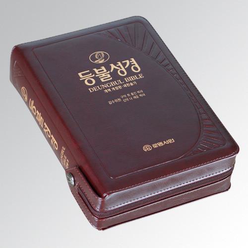등불성경 새찬송가 합본(색인/이태리신소재/지퍼/갈색)