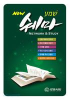 [증보판] 쉐마 Network & Study