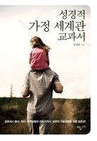 성경적 가정 세계관 교과서