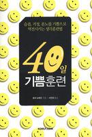 40일 기쁨훈련