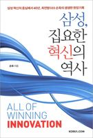 삼성, 집요한 혁신의 역사
