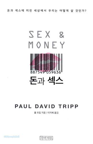 돈과 섹스