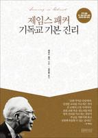제임스 패커 기독교 기본진리 (합본)