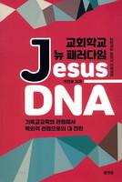 교회학교 뉴 패러다임 J-DNA