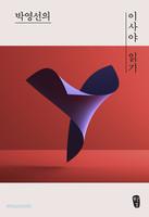 박영선의 이사야 읽기