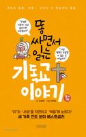 [개정판] 똥 싸면서 읽는 기독교 이야기
