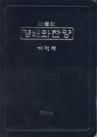메들리 경배와 찬양 개정판 (가죽 / 청색)
