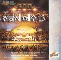 전하세 예수 13(CD)
