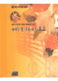 자녀들의 일곱마디 호소:양은순 박사의 사랑과 행복에의 초대3 - 열린가정 오디오북 시리즈(2Tape)