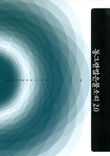 동그란 많은물소리 2.0(CD)