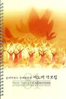올네이션스 경배와찬양 새노래 콜렉션 (악보집)