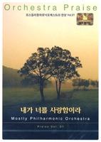 모스틀리필하모닉 오케스트라 찬양 Vol.01 - 내가 너를 사랑함이라(CD DVD)