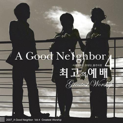 좋은이웃 4집 - 최고의 예배 (CD)