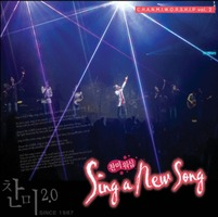 찬미워십 2집 - Sing A New Song (2CD)