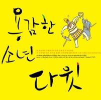 용감한 소년 다윗 (CD)