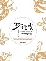 주찬양 컬렉션 SET2 (6CD)