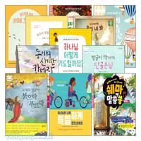 [성품교육&신앙교육] 초등학교 저학년을 위한 믿음의서재 세트