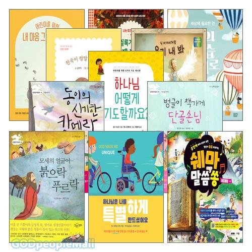 [성품교육&신앙교육]초등학교 저학년을 위한 믿음의서재 세트