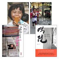 빈민촌 선교와 간증 도서 세트(전4권)