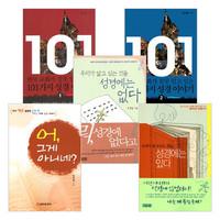 성경과 신앙지식 바로잡기 세트(전5권)