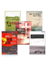 예영 북한 선교 관련 도서 세트(전5권)