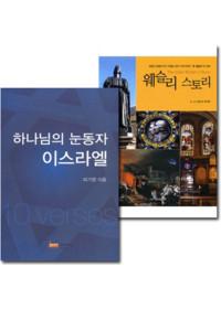 피기영 목사 저서 세트(전2권)