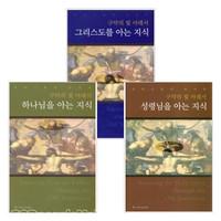 구약의 빛 아래서 하나님, 성령님, 그리스도를 아는 지식 세트 (전3권)