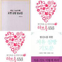 새신자 심방설교집 + 선물용 찬양음반 세트 (3CD+2BOOK)