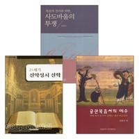 김창선 교수 저서 세트(전3권)