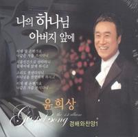 윤희상 1집 - 나의 하나님 아버지 앞에 (CD)
