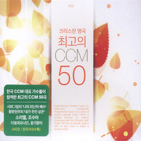 크리스챤명곡 최고의 CCM 50 (4CD)