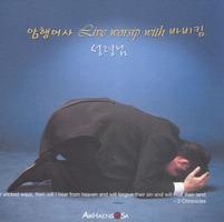 암행어사 Live Worship with 바비 킴 (CD)
