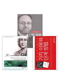 신학과 교리공부 안내 관련 도서 세트(전3권)