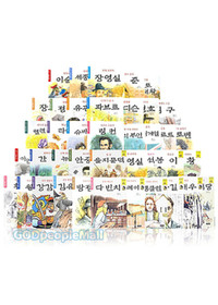 역사인물 탐구세트(40권)
