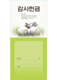 감사헌금 봉투 (감사 212 양-초록 / 1속 100매)