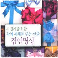 잠언 명상 (3CD)