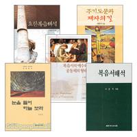 서중석 교수 저서 세트(전5권)