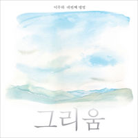 이무하4집 - 그리움 (CD)