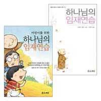 하나님의 임재연습 - 부모 어린이가 함께 읽는 고전 세트6(전2권)