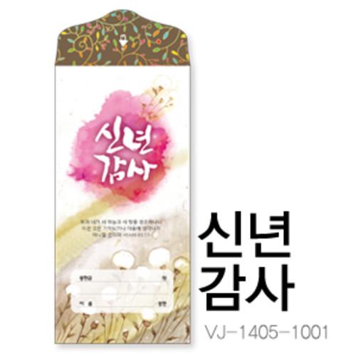 신년감사헌금 VJ-1405-1001 (1속50매)