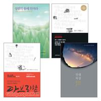 찰스 스윈돌 2013년~2015년 출간(개정) 도서 세트(전4권)